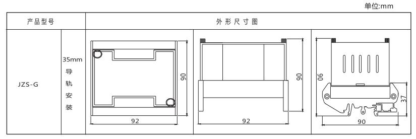 JZS-G-24继电器外形尺寸及安装尺寸图